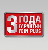 Трирічна гарантія FEIN PLUS