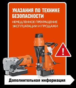 mag drill care