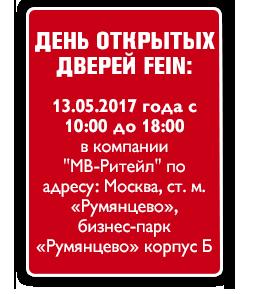 ru-tag-der-offenen-tür-2