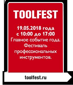 toolfest-ru