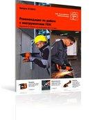 Рекомендации по работе с инструментами FEIN