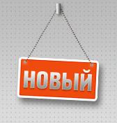 Изделия-новинки
